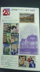 20世紀デザイン切手第3集シート新品未使用品