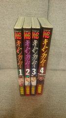 美品!貴重 キムンカムイ マガジンコミック 全4巻セット! 熊バトル 送込 1999