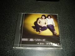 CD「杉田二郎・ジローズ/ベストコレクション」通販限定 新品