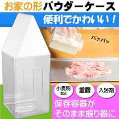お家の形のパウダーケース 白色 塩コショウ 小麦粉入れ Ha230