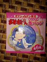 【セブン限定】おそ松さんオリジナル缶バッジ(カラ松)〈未開封〉