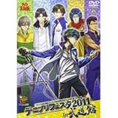 ■DVD『テニプリフェスタ2011【通常版】』テニス男子 豪華声優