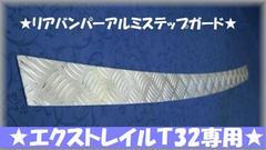 ※エクストレイルT32■縞板リアバンパーアルミステップガード