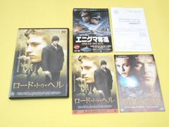 DVD★ロード・トゥ・ヘル
