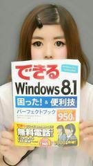 困った&便利技パーフェクトブック・Windows 8.1