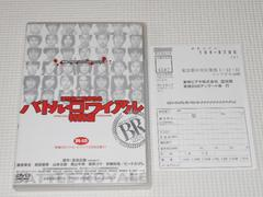 DVD★バトル・ロワイアル 特別篇 スペシャルバージョン 藤原竜也