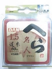 ダン へら名人 道糸ブラウン 1.5号-50m★送料無料★