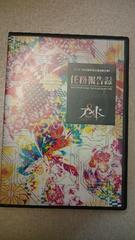 アンド「任務報告録-H22.1.3 渋谷CLUB QUATTRO-」DVD