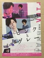 映画『ピンクとグレー』チラシ5枚◆中島裕翔 菅田将暉 夏帆
