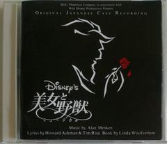 (CD)劇団四季「美女と野獣」ミュージカル☆野村玲子,芥川英司