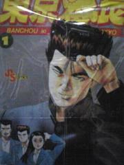 【送料無料】東京番長 全12巻完結セット《ヤンキー漫画》