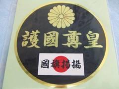 丸に菊紋と護国尊皇文字ステッカー直径約11cm右翼街宣車/日