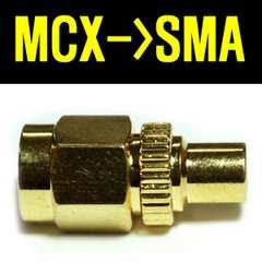 アダプター(大)▼MCX/SMA変換コネクター高感度地デジ/ワンセグ
