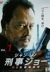 中古DVD 刑事ジョー パリ犯罪捜査班 ジャン・レノ 全4巻セット