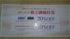 AOKIホールディングス株主優待券