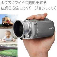 【Full HD 対応】ビデオカメラ用 広角 0.6倍 ワ