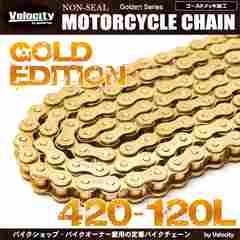★バイクチェーン 420-120L ゴールド[CC01-GLD]