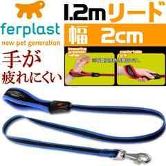 持ち手が疲れにくいリード青色 全長1.2m幅2cm G20/120 Fa214