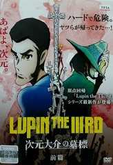 中古DVD LUPINE THE �VRD  次元大介の墓標 前篇
