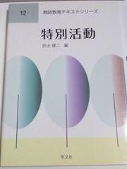 教師教育テキストシリーズ/特別活動/折出健二