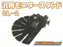 管2●CAMOSカモスCL-2汎用モニタースタンド・TV取付台/カーナビ/オンダッシュ