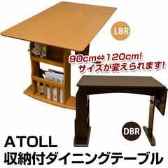 ATOLL 収納付ダイニングテーブル