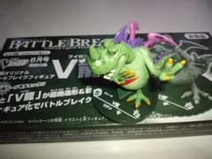 フィギュア王限定バトルブレイク超絶造形&彩色V龍☆非売品