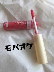 ☆愛用品★可愛い唇ぷるるんリップグロス☆