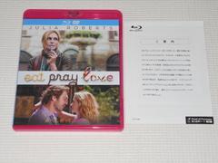 BD★食べて、祈って、恋をして DVD付