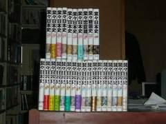 堂々日本史 全24巻+別巻全3巻の27冊