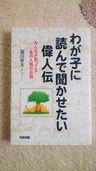 ★わが子に読んで聞かせたい偉人伝 送料180円 濤川栄太★