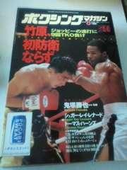 ボクシングマガジン 8   畑山隆則さんのポスター付 No.343