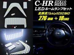 送料無料 トヨタ/C-HR専用 白色ホワイト LEDルームランプ 室内灯