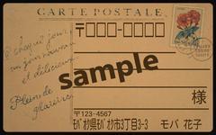 ヴィンテージローズ宛名シール 差出人印刷可 普通郵便82円