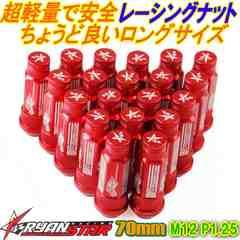 ロングサイズ70mm ホイールナット【レッド】 M12 P1.25 20本
