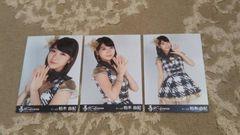 AKB48柏木由紀☆公式生写真〜まとめ売り11枚セット!