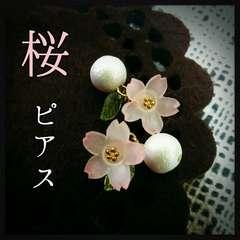 プラ板作家さんのハンドメイド☆櫻 サクラ 桜♪ コットンパール樹脂ピアス