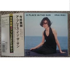 KF 今井美樹  A PLACE IN THE SUN