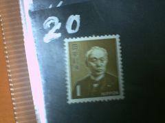 日本の切手 「人物 1円」