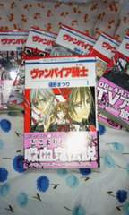 ヴァンパイア騎士☆1〜6巻