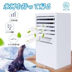 【大人気】ミニエアコンファン 卓上冷風扇 省エネ超音波ミスト