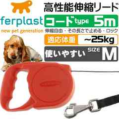 犬猫用伸縮リードフリッピーM赤 コード長5m ロック機能付 Fa5084