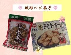 久米島のみそクッキー&ピーナツ黒糖 Set102M-6