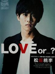 ★松坂桃李★切り抜き★LOVE or…?&サイレーン