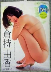 ◆倉持由香 『ふなばしり』 [DVD付き写真集]