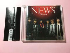 帯付き★NEWS 太陽のナミダ 初回生産限定盤 CD 錦戸 山下