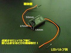 ブレーキランプ用高速点滅→低速点滅→常点灯パターン化ユニット
