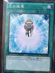 遊戯王 日本版 光の援軍(ノーマル、美品) SR02