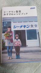 非売品シーチキン食堂おすすめレシピブック(宮崎あおいサン)当選品