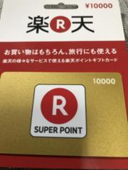 楽天ポイントギフトカード10000円分/モバペイ対応